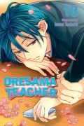 Oresama Teacher - Vol.18