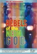 Rebels of the Neon God (OwS)