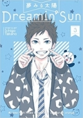 Dreamin' Sun - Vol.03