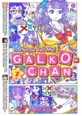 Please Tell Me! Galko-chan - Vol. 01