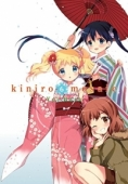 Kiniro Mosaic - Vol.06: Kindle Edition