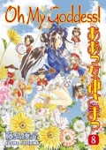 Oh My Goddess! - Vol.08: Kindle Edition