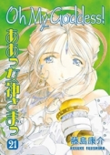 Oh My Goddess! - Vol.21: Kindle Edition
