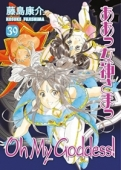Oh My Goddess! - Vol.39: Kindle Edition