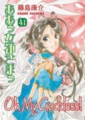 Oh My Goddess! - Vol.41: Kindle Edition
