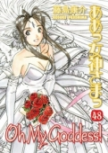 Oh My Goddess! - Vol.48