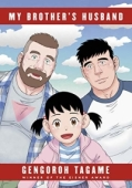 My Brother's Husband - Omnibus Edition (Vol.01-02)
