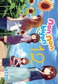 Non Non Biyori - Vol.12: Kindle Edition