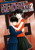 Drifting Net Cafe - Vol.02: Kindle Edition