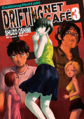 Drifting Net Cafe - Vol.03: Kindle Edition