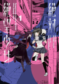 Danganronpa Another Episode: Ultra Despair Girls - Vol.01