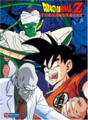 Dragon Ball Z - Movie 01-03 (Re-Release)