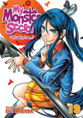 My Monster Secret - Vol.19: Kindle Edition