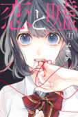Love and Lies - Vol. 11