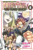 Fairy Tail: 100 Years Quest - Vol. 08