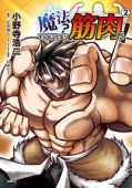 Muscles are Better Than Magic! - Vol. 02