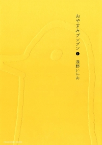 Manga: Goodnight Punpun