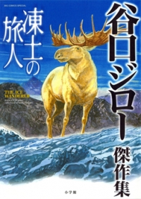 Manga: The Ice Wanderer and other stories