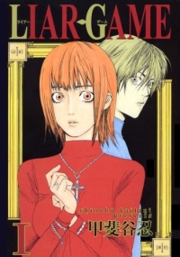Manga: Liar Game