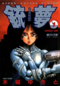 Manga: Battle Angel Alita