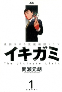 Manga: Ikigami: The Ultimate Limit