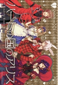 Manga: Alice in the Country of Hearts