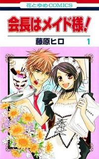 Manga: Maid-sama!