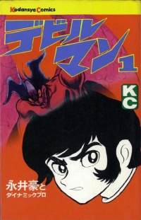 Manga: Devilman: The Classic Collection