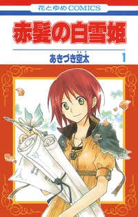 Manga: Snow White with the Red Hair