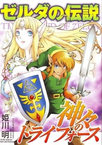 Manga: The Legend of Zelda: A Link to the Past