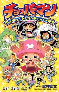 Manga: Chopperman: Yuke Yuke! Minna no Chopper-sensei