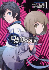 Manga: Devil Survivor 2: Show Your Free Will