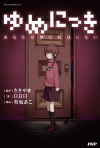 Manga: Yume Nikki: I Am Not in Your Dream