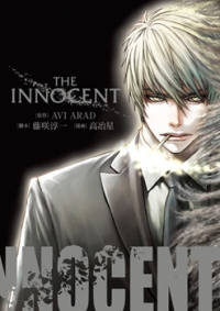 Manga: The Innocent
