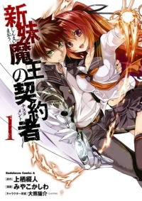 Manga: The Testament of Sister New Devil