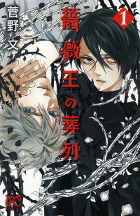 Manga: Requiem of the Rose King