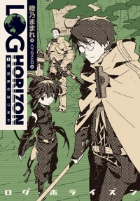 Manga: Log Horizon