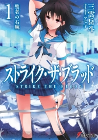 Manga: Strike the Blood