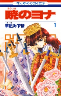 Manga: Yona of the Dawn