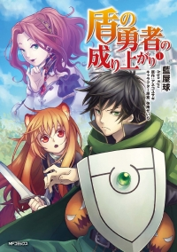 Manga: The Rising of the Shield Hero: The Manga Companion
