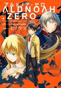 Manga: Aldnoah Zero Season One