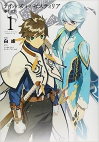 Manga: Tales of Zestiria: A Time of Guidance
