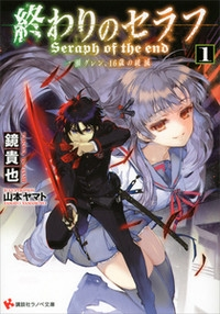 Manga: Seraph of the End: Guren Ichinose - Catastrophe at Sixteen