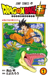 Manga: Dragon Ball Super