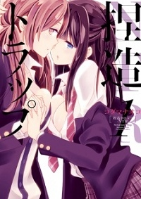 Manga: NTR: Netsuzou Trap