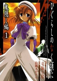 Manga: Higurashi When They Cry: Abducted by Demons Arc