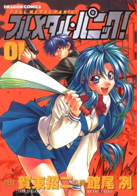 Manga: Full Metal Panic!