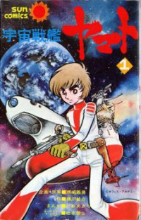 Manga: Space Battleship Yamato: The Classic Collection