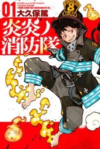 Manga: Fire Force