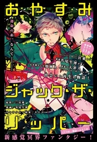 Manga: Oyasumi Jack the Ripper